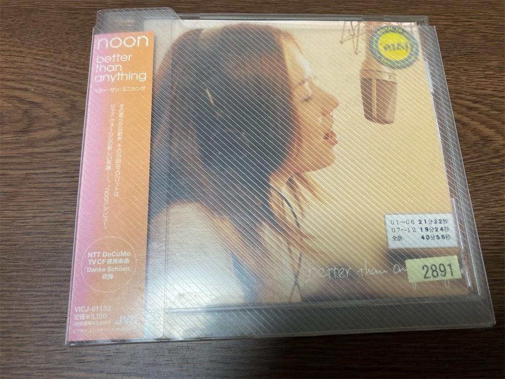 f:id:MasaruUruwashi:20200718135846j:image