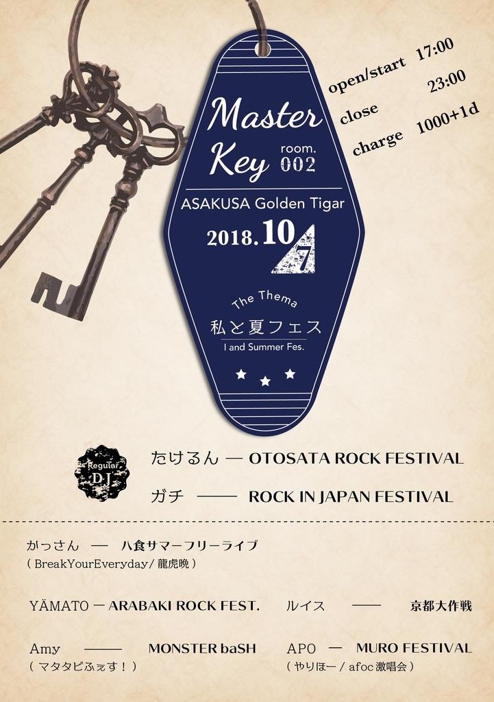 f:id:Master_Key:20181008171314j:plain