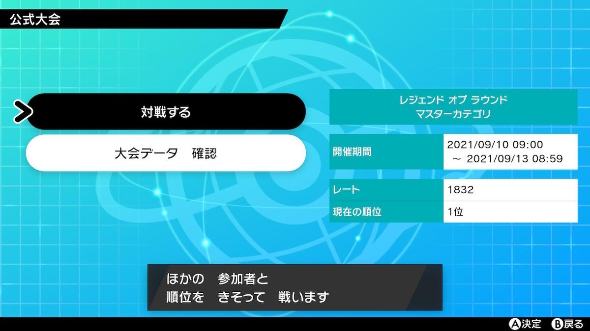 f:id:Masterpokemon:20210913190439j:plain