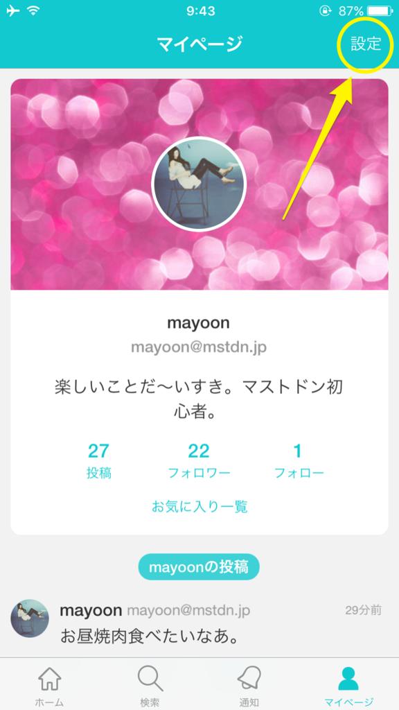 f:id:Mastodon-Tootdon:20170515095318p:plain