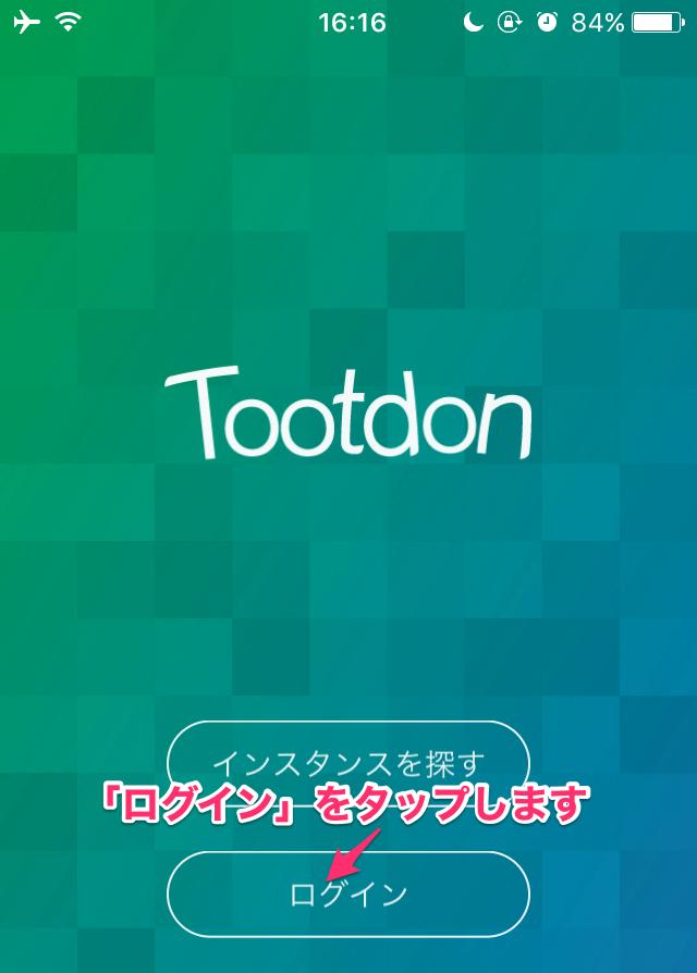 f:id:Mastodon-Tootdon:20170717172919p:plain