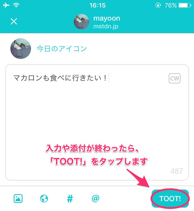 f:id:Mastodon-Tootdon:20170720201052p:plain
