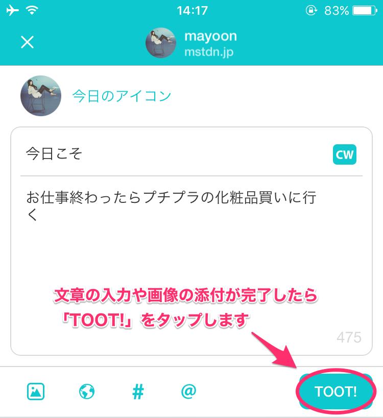 f:id:Mastodon-Tootdon:20170721162230p:plain