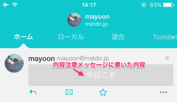 f:id:Mastodon-Tootdon:20170721162242p:plain