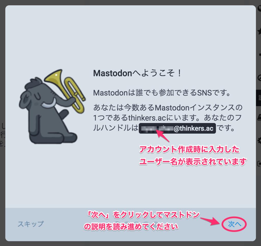 f:id:Mastodon-Tootdon:20170728012501p:plain