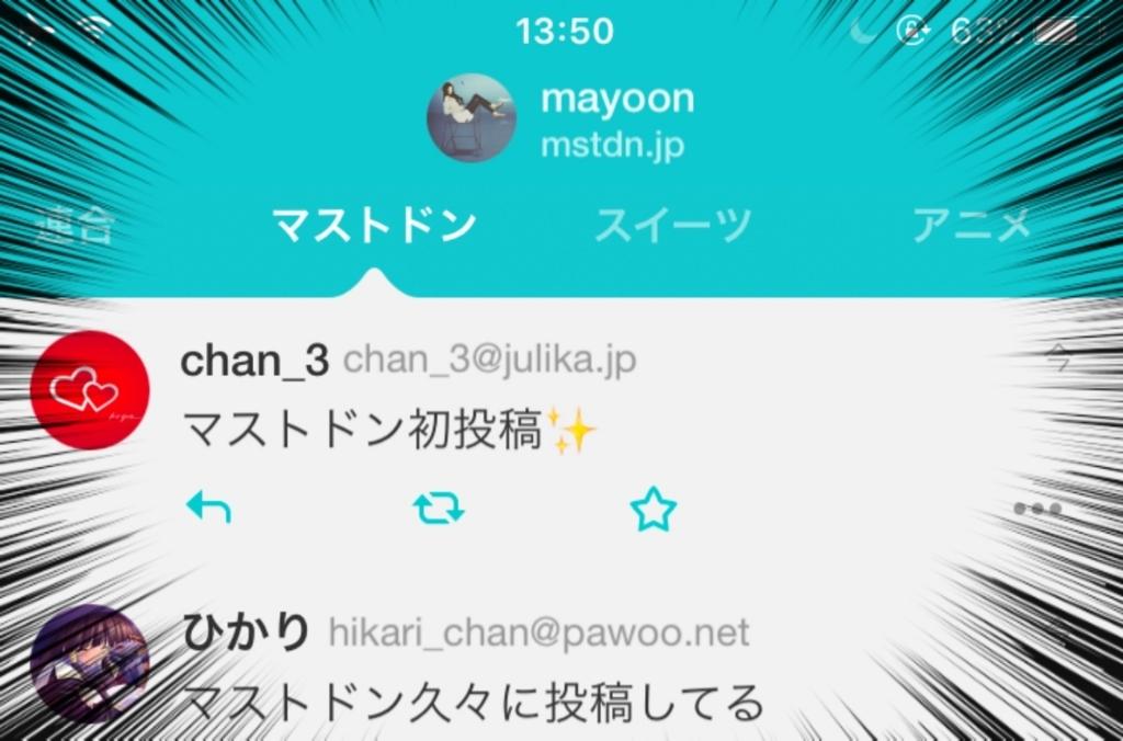 f:id:Mastodon-Tootdon:20170801185203j:plain