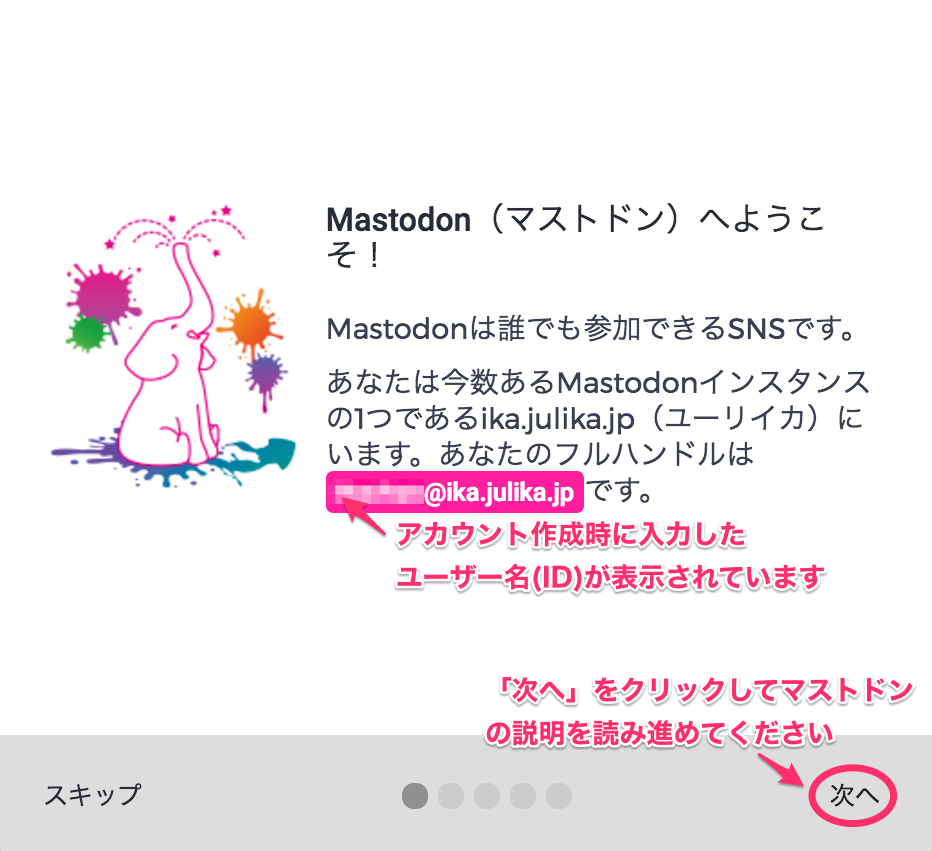 f:id:Mastodon-Tootdon:20170806122802p:plain