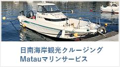 日南海岸観光クルージング Matauマリンサービス
