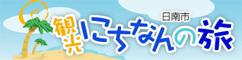 日南市観光協会