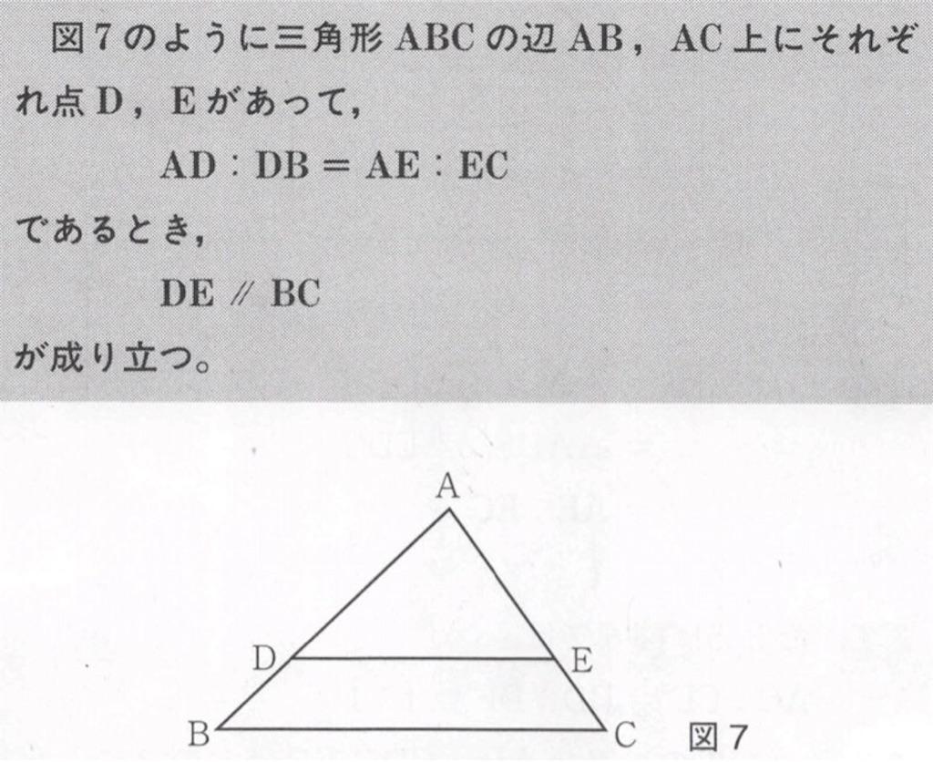 f:id:MathTriangle:20170527101312j:image