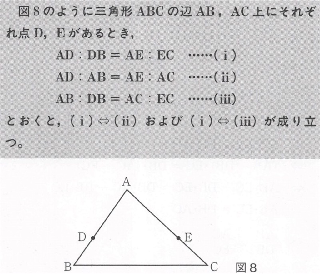f:id:MathTriangle:20170527102036j:image