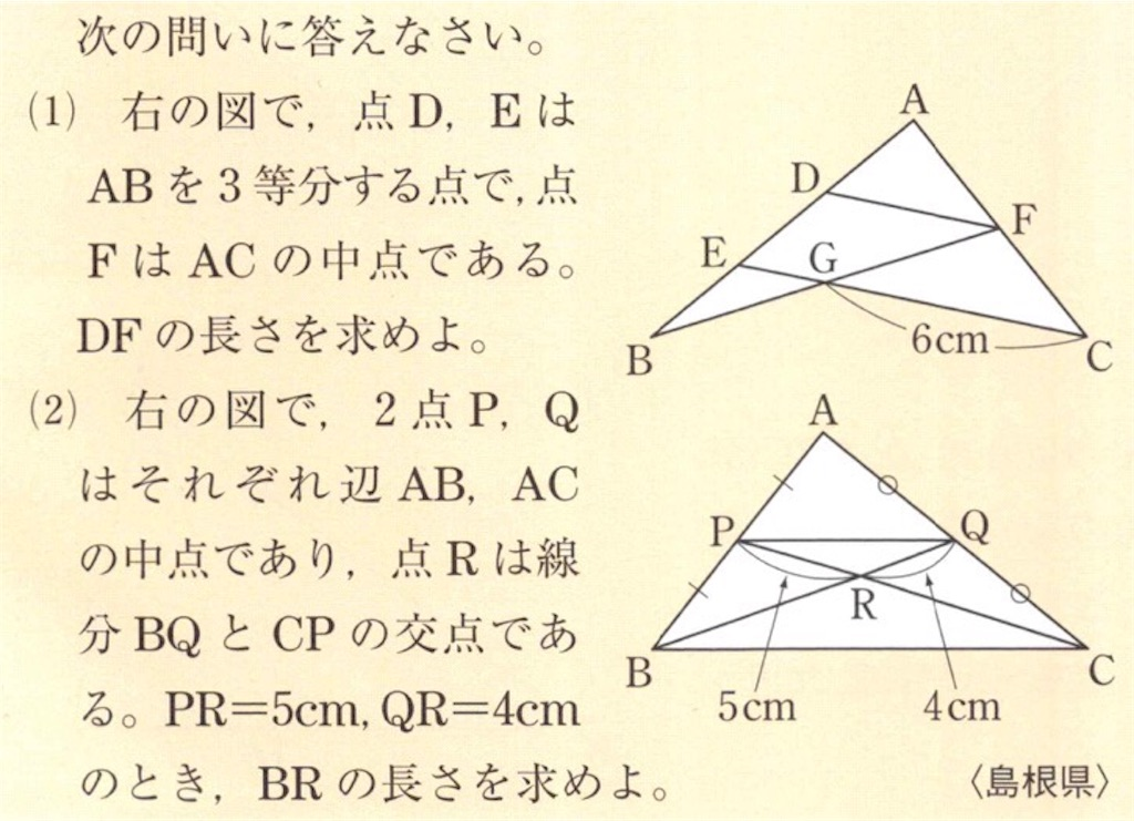 f:id:MathTriangle:20170527110527j:image