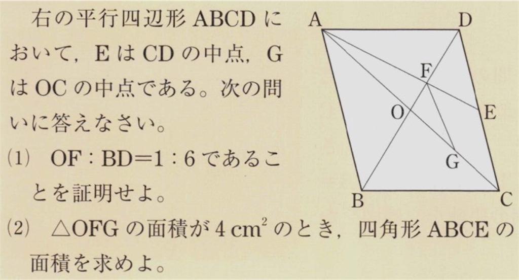 f:id:MathTriangle:20170617125435j:image