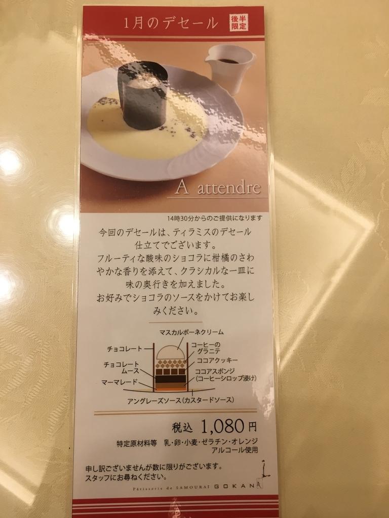 f:id:Matsu-namaste:20190131213709j:plain
