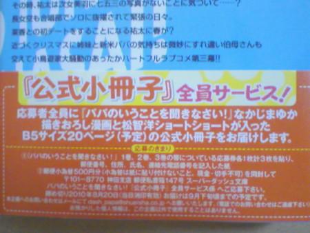 f:id:Matsu23:20100523214002j:image