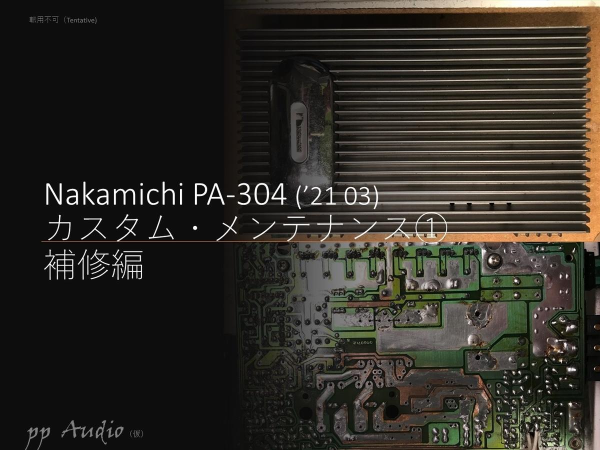 f:id:MatsubaraHarry:20210319121137j:plain