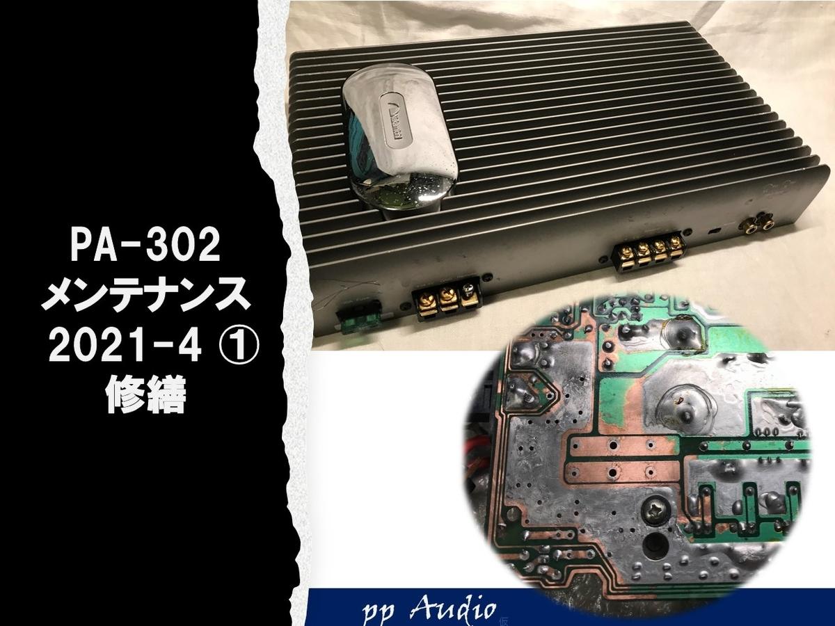 f:id:MatsubaraHarry:20210415151857j:plain