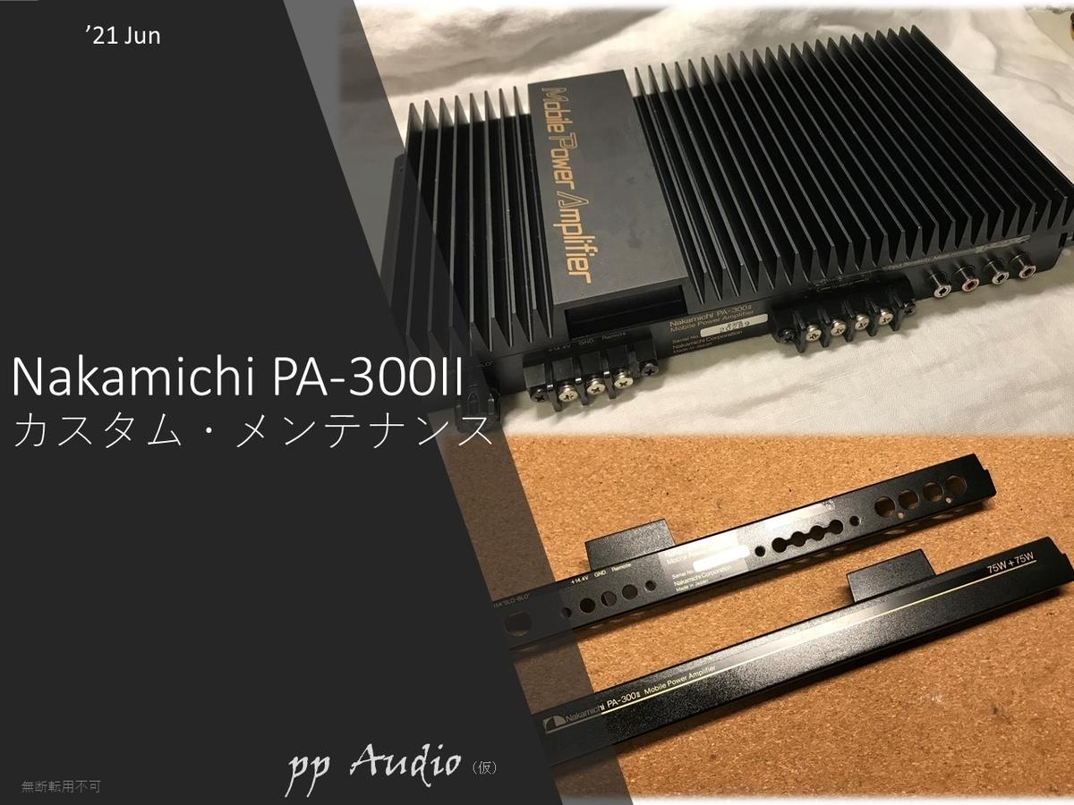 f:id:MatsubaraHarry:20210620125013j:plain