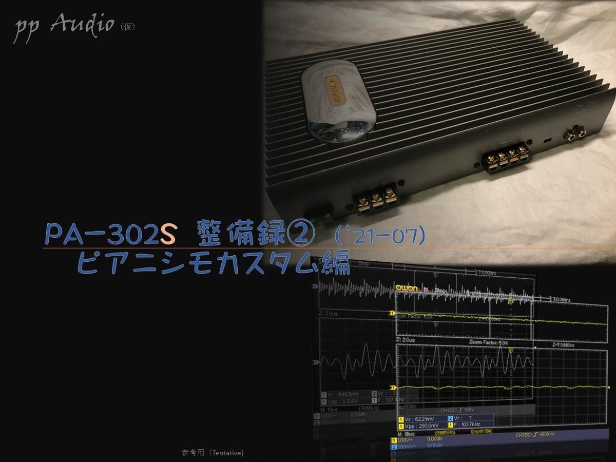 f:id:MatsubaraHarry:20210715173626j:plain