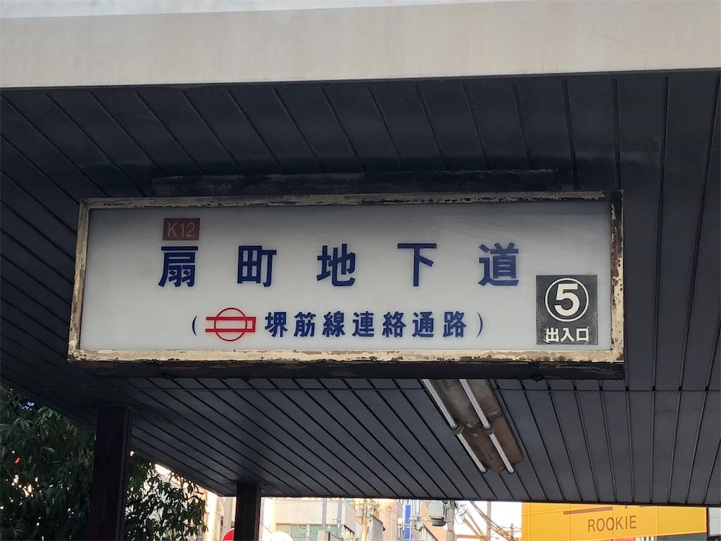 f:id:Matsuda_KOTU:20180719202355j:image