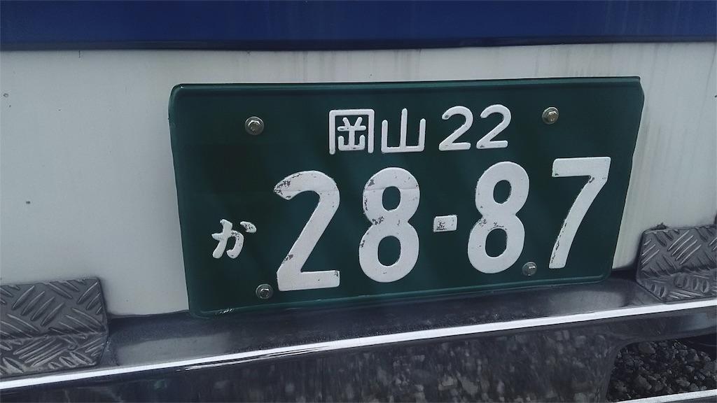 f:id:Matsuda_KOTU:20181015160656j:image