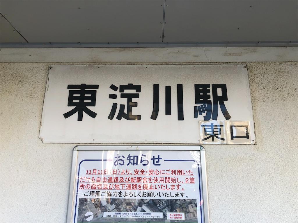 f:id:Matsuda_KOTU:20181111121602j:image