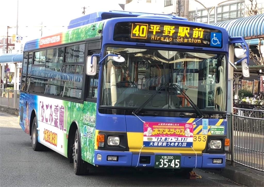 f:id:Matsuda_KOTU:20181228000509j:image