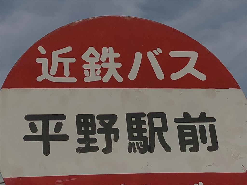 f:id:Matsuda_KOTU:20181228021828j:image