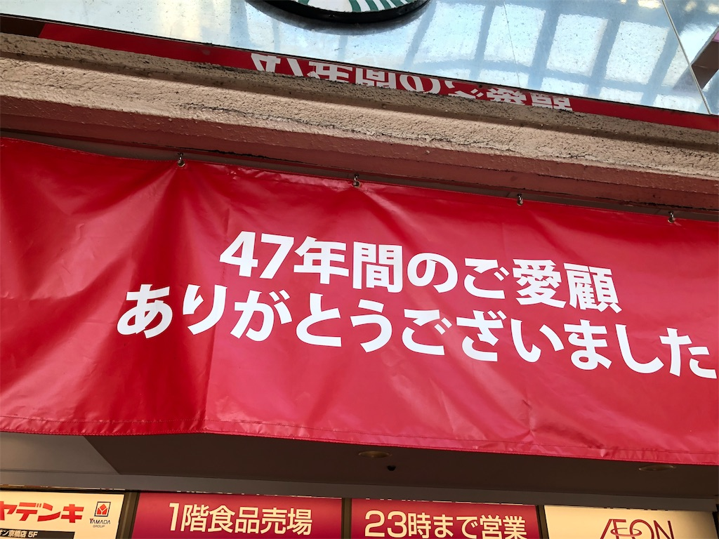 f:id:Matsuda_KOTU:20190930220109j:image