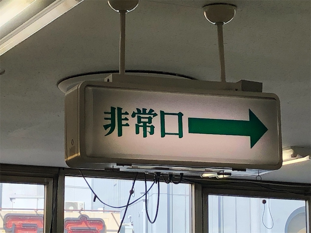 f:id:Matsuda_KOTU:20190930220526j:image