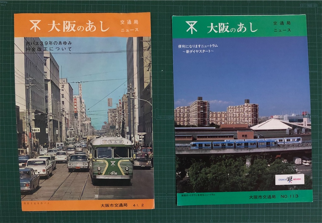 f:id:Matsuda_KOTU:20201120204543j:image