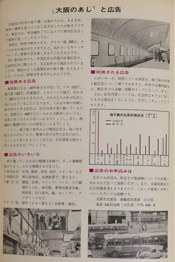 f:id:Matsuda_KOTU:20201121095420j:image