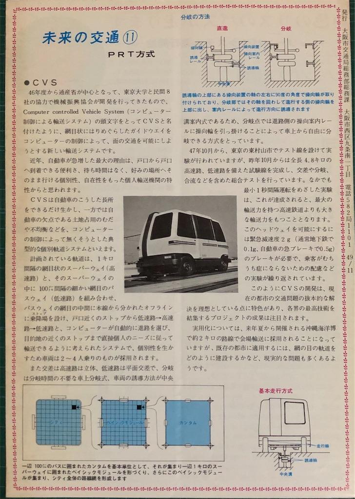 f:id:Matsuda_KOTU:20201121101615j:image