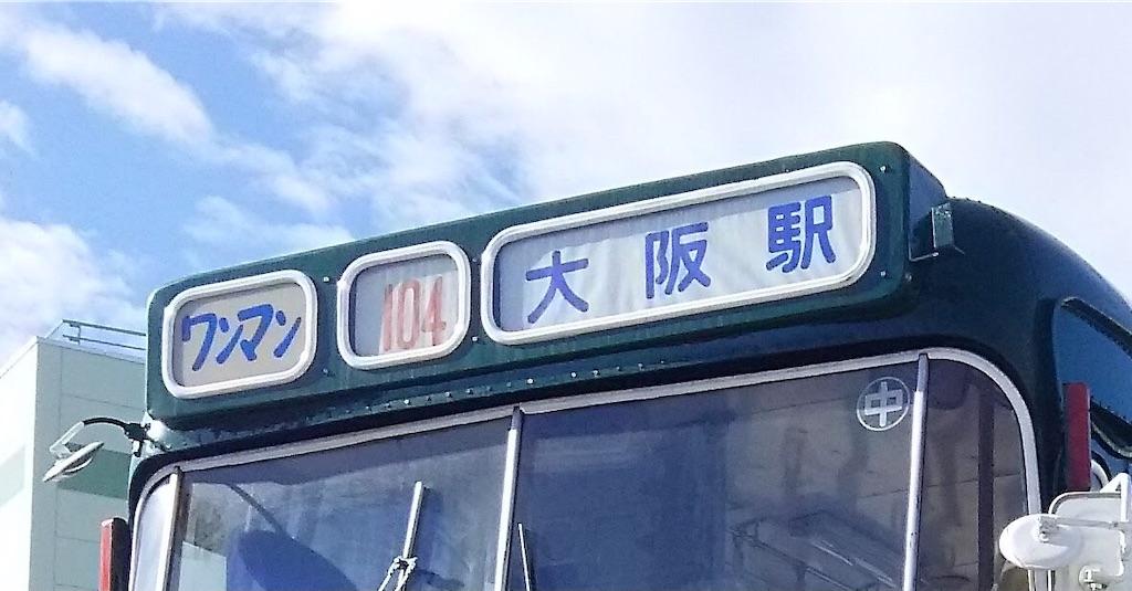 f:id:Matsuda_KOTU:20210129225458j:image