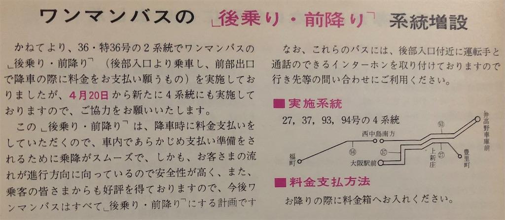 f:id:Matsuda_KOTU:20210130000528j:image