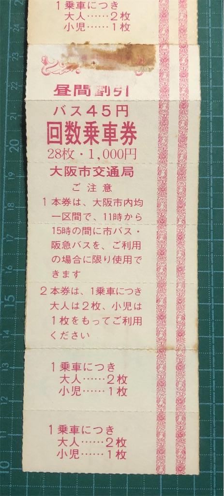 f:id:Matsuda_KOTU:20210620161455j:image