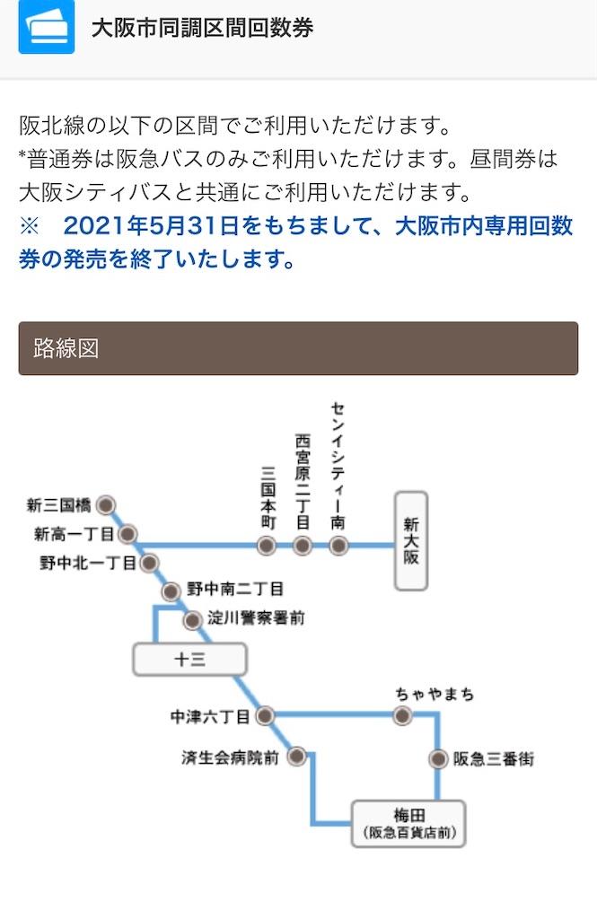 f:id:Matsuda_KOTU:20210620174747j:image