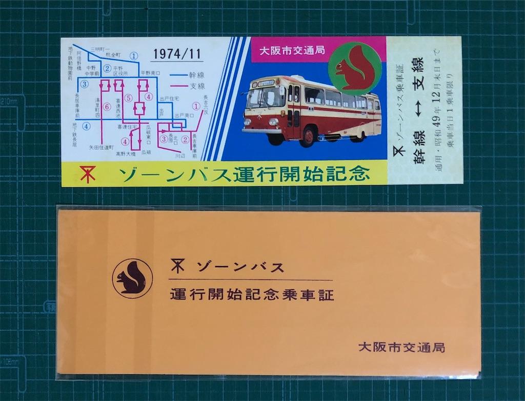 f:id:Matsuda_KOTU:20210801135231j:image