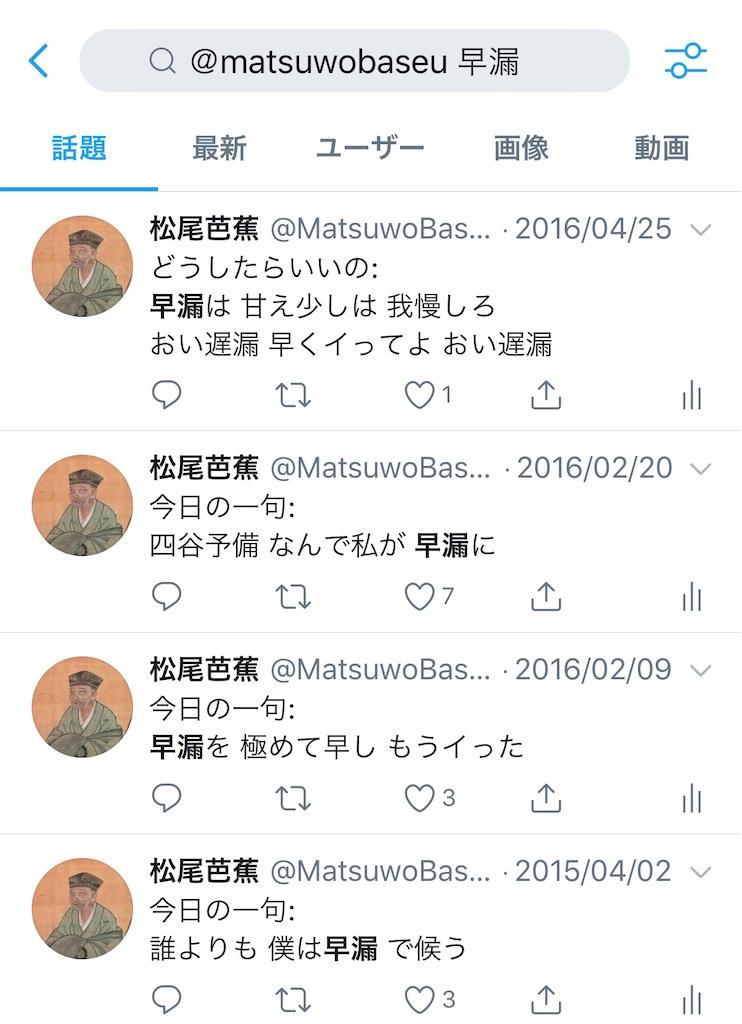 f:id:Matsuwo:20200324085342j:image