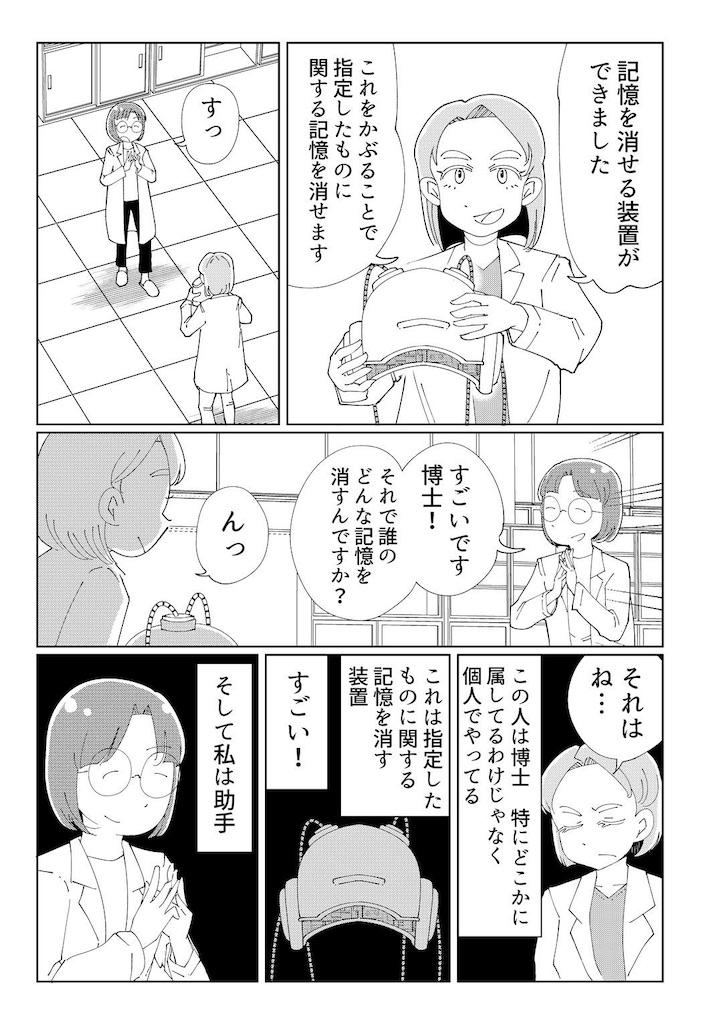f:id:Matsuwo:20201009091526j:plain