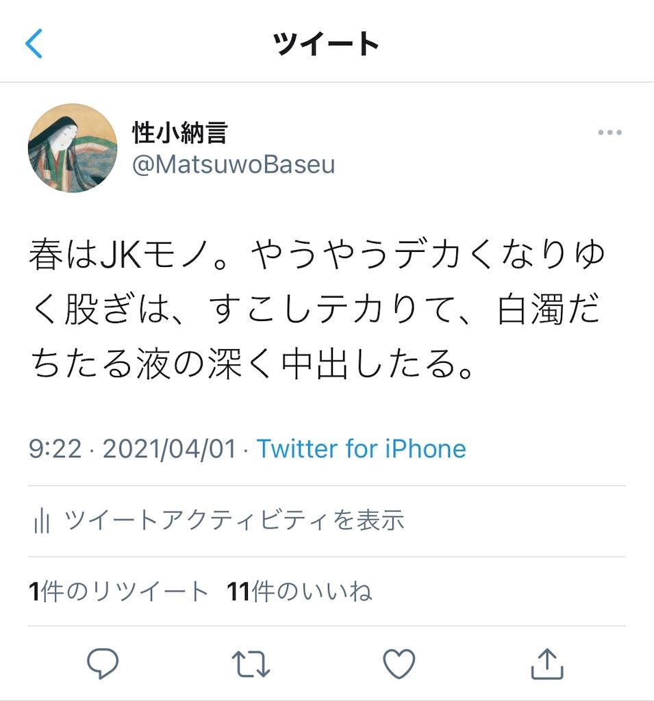 f:id:Matsuwo:20210401230236j:plain