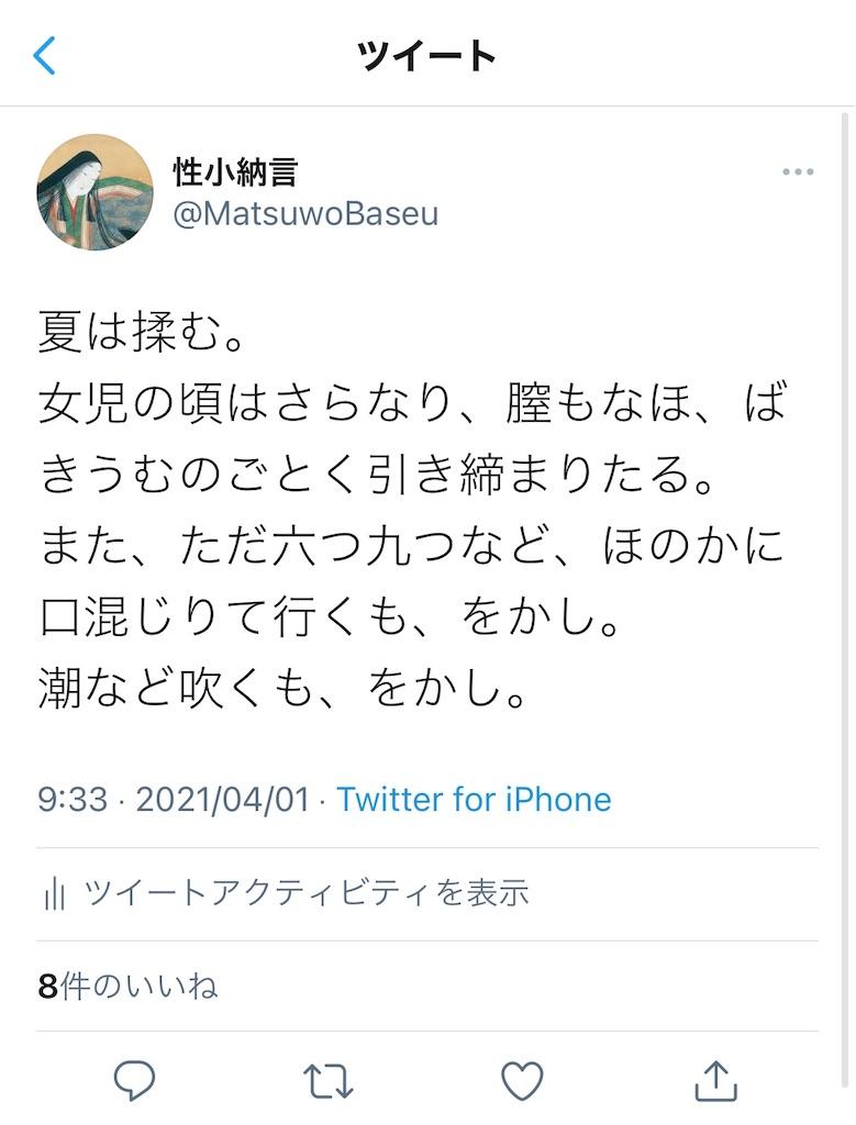 f:id:Matsuwo:20210401230240j:plain