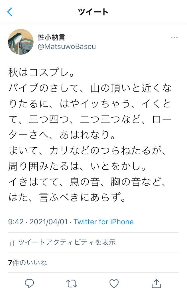 f:id:Matsuwo:20210401230245j:plain