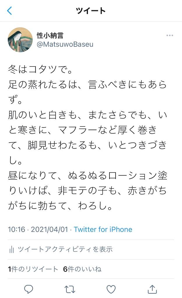 f:id:Matsuwo:20210401230420j:plain