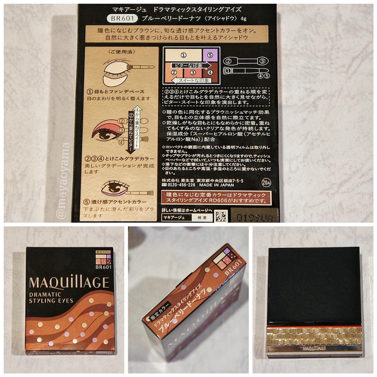 f:id:MayAoyama:20200830211813j:plain