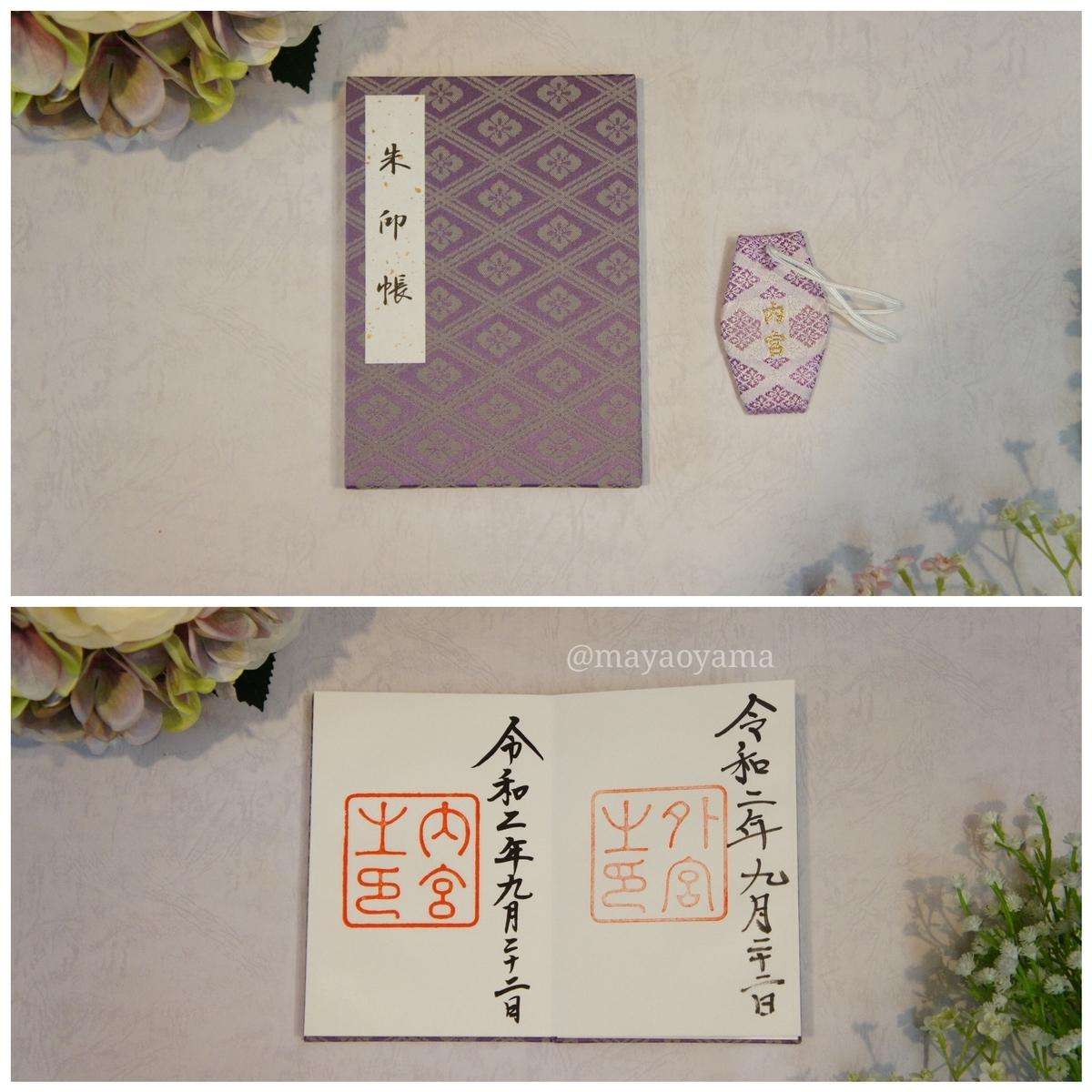 f:id:MayAoyama:20200927105413j:plain