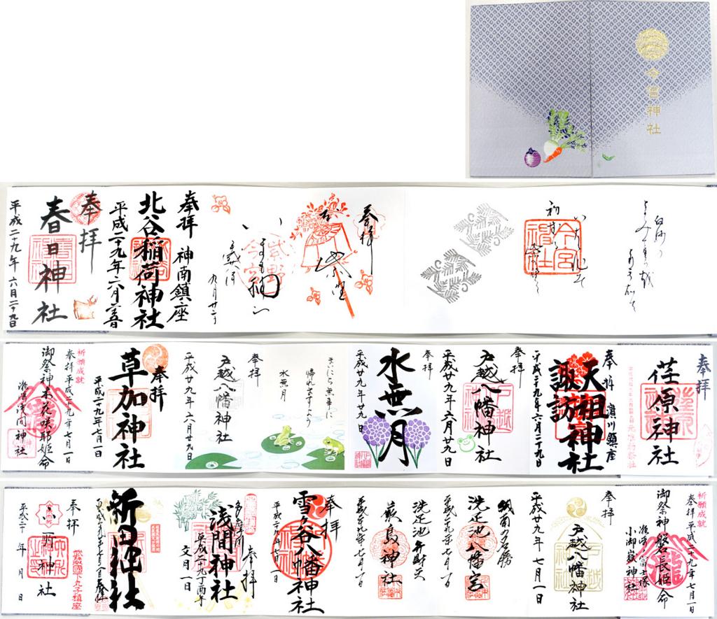 f:id:Mayugeloki:20171121175144j:plain