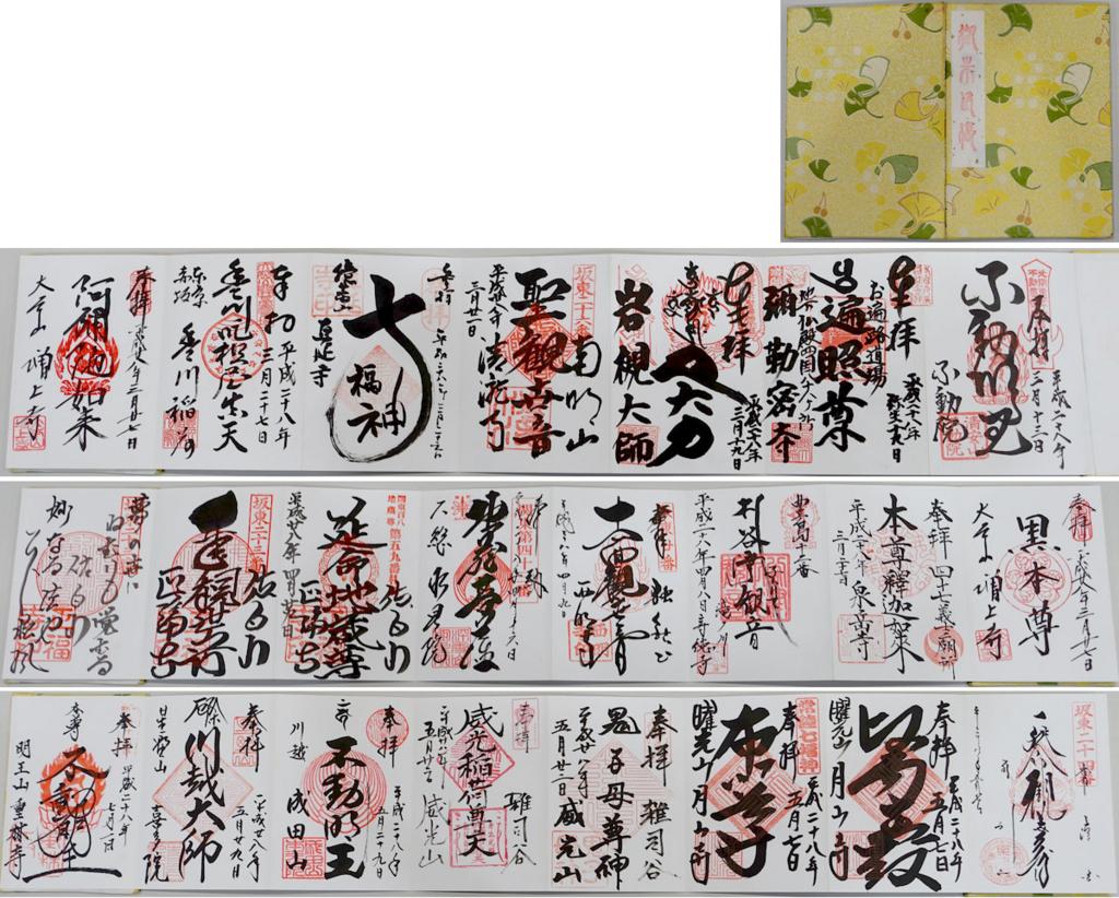 f:id:Mayugeloki:20171208125253j:plain
