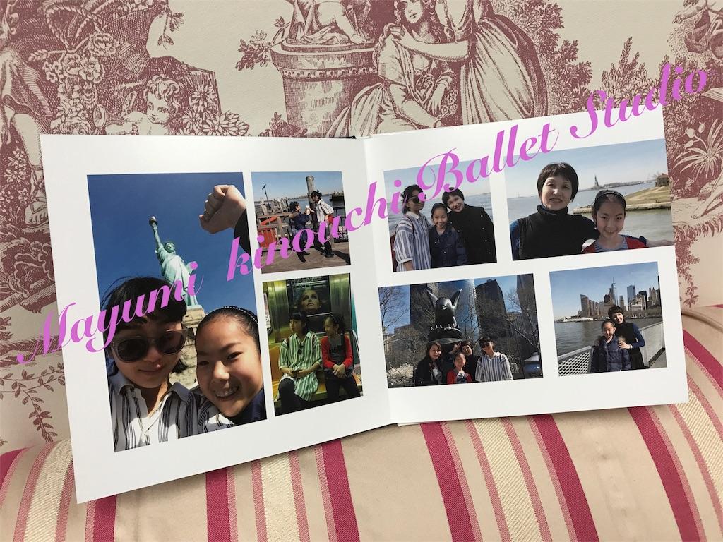 f:id:MayumiKinouchiBalletStudio:20170914041112j:image