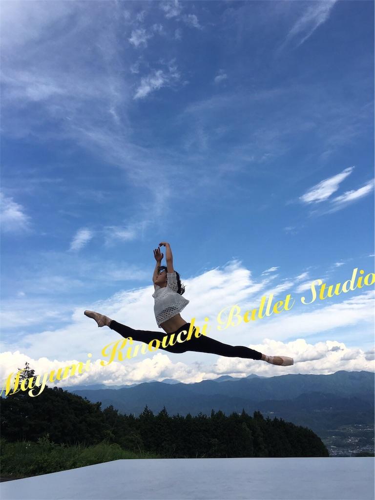 f:id:MayumiKinouchiBalletStudio:20171108015523j:image